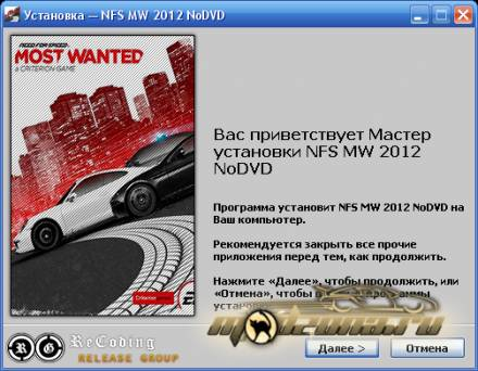 Кряк для NFS Most Wanted 2 (NoDVD) Автор NoDVD ReCoding Установка